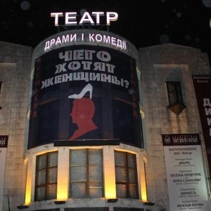 Kiev Academic Theatre of Drama and Comedy on the left-bank of Dnieper