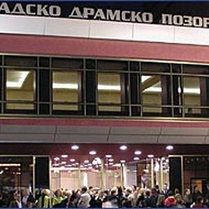 Белградский драматический театр